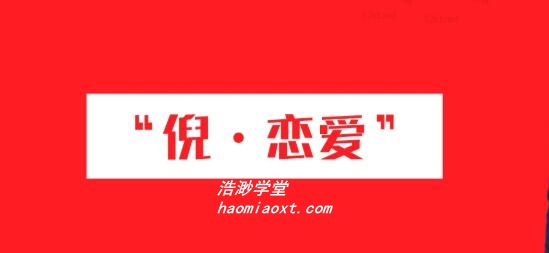 倪恋爱教育:倪·私教PLUS系列课 官网售价万元