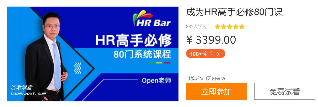 HRBar专业人力资源培训:成为HR高手必修80门课