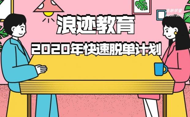 浪迹情感:2020年最快脱单计划-恋爱课程
