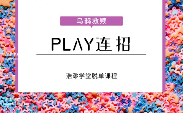 泡学大神乌鸦救赎PLAY连招视频课-恋爱课程